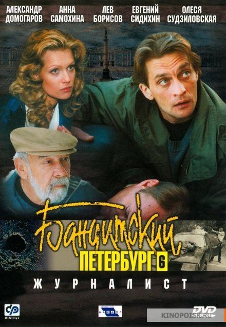 Фото Бандитский Петербург (6 сезон)