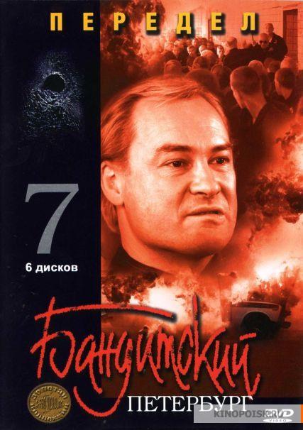 Фото Бандитский Петербург (7 сезон)