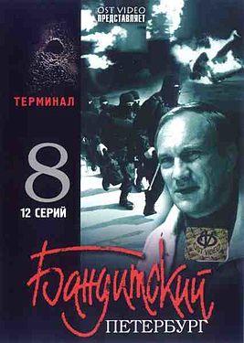 Бандитский Петербург (8 сезон)