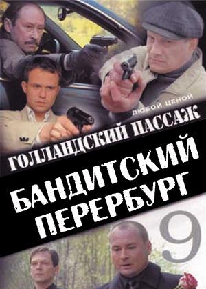 Бандитский Петербург (9 сезон) актеры и роли