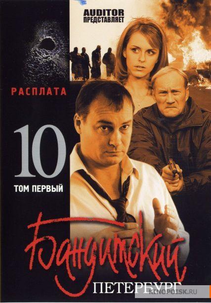Бандитский Петербург (10 сезон) актеры и роли