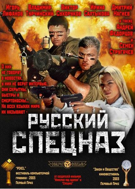 Спецназ по-русски