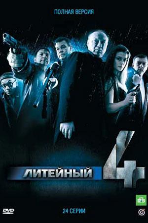 Литейный, 4  (1 сезон)