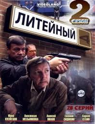 Литейный (2 сезон)