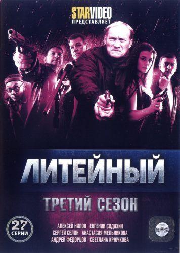 Литейный (3 сезон)
