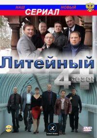 Литейный (4 сезон)