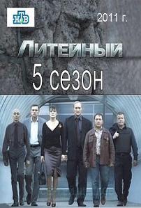 Литейный (5 сезон)