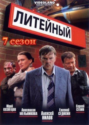 Литейный (7 сезон)
