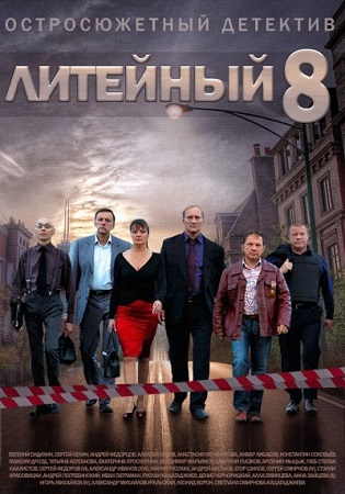 Литейный (8 сезон)  актеры и роли