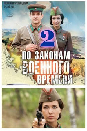 По законам военного времени (2 сезон)