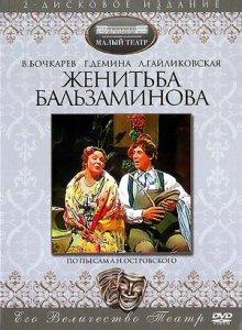 Женитьба Бальзаминова фото