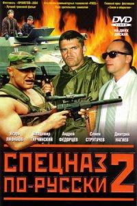 Спецназ по-русски 2 фото
