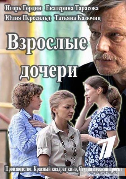 Взрослые дочери актеры и роли