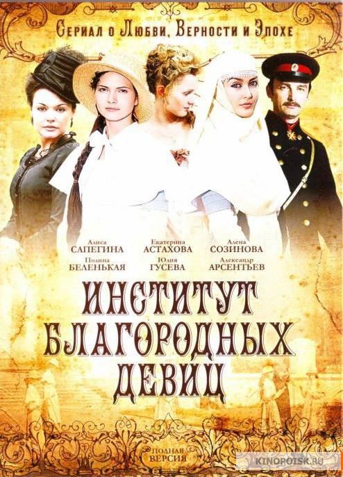 Институт благородных девиц актеры и роли