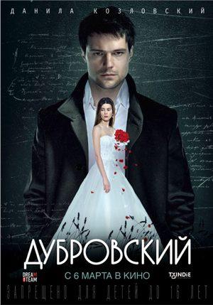 Дубровский актеры и роли