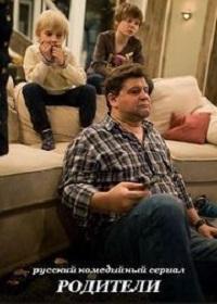 Родители актеры и роли