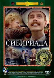Сибириада актеры и роли