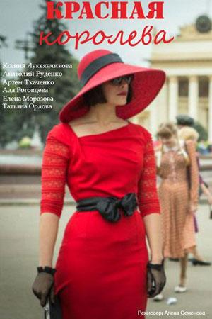 Фото Красная королева