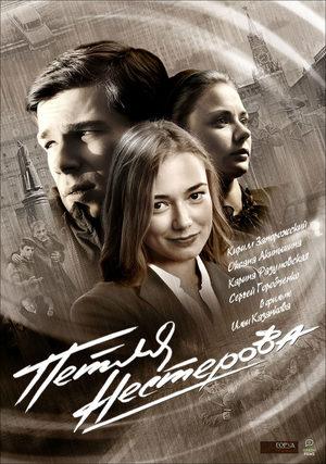 Петля Нестерова актеры и роли