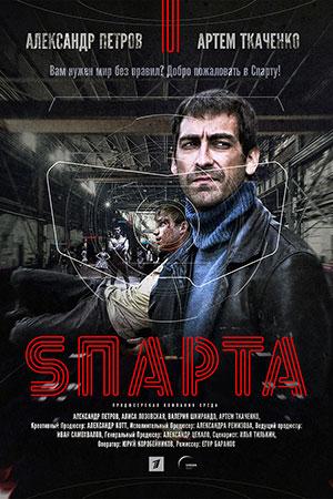 Спарта (Sпарта)