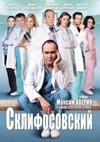 Склифосовский актеры и роли