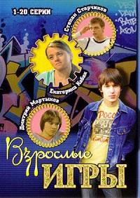 Фото Взрослые игры