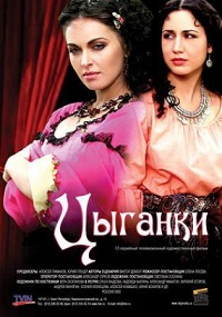 Цыганки актеры и роли