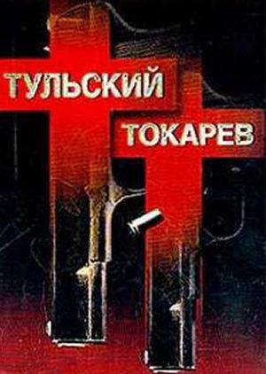 Фото Тульский Токарев