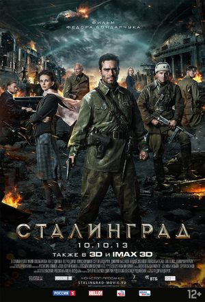 Фото Сталинград