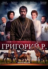 Григорий Р  актеры и роли
