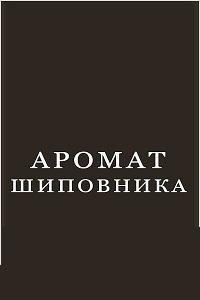 Аромат шиповника  актеры и роли