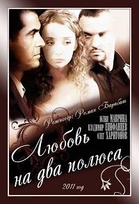 Любовь на два полюса  актеры и роли