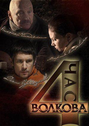 Час Волкова (4 сезон)  актеры и роли