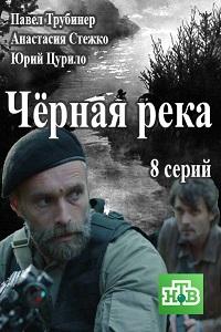 Черная река  актеры и роли