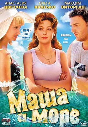 Маша и море актеры и роли