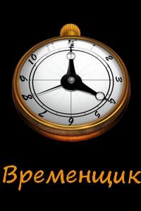 Временщик