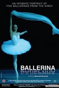 Балерина  актеры и роли