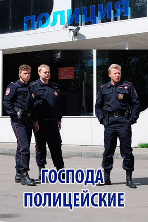 Господа полицейские  актеры и роли
