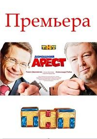 Домашний арест актеры и роли