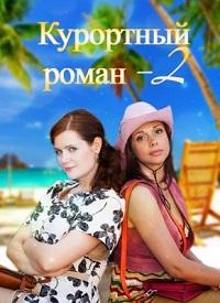 Курортный роман (2 сезон)