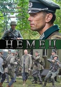 Немец  актеры и роли