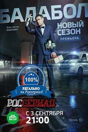 Балабол (2 сезон) актеры и роли