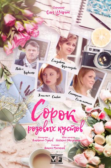 Фото Сорок розовых кустов