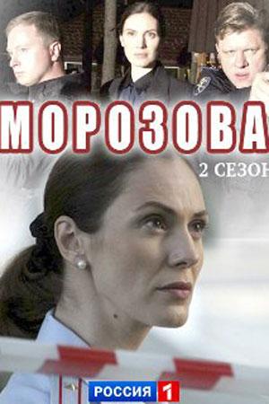 Морозова 2 сезон актеры и роли