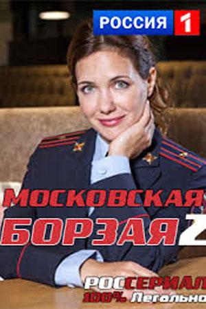 Московская борзая 2 сезон актеры и роли
