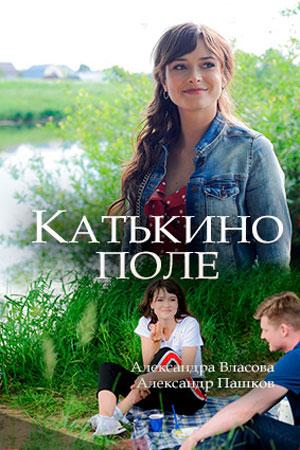Катькино поле актеры и роли