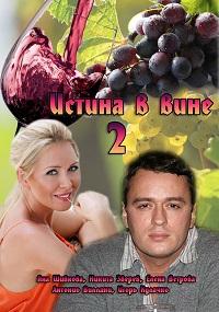 Истина в вине 2
