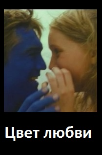Цвет любви актеры и роли