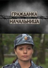 Гражданка начальница