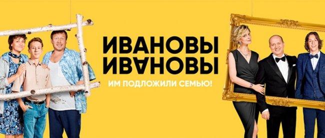 сериал Ивановы-Ивановы (3 сезон) фото